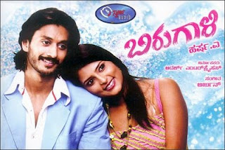 Birugaali 2009 Kannada Movie Watch Online