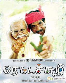 Rettai Suzhi (2010) - Tamil Movie