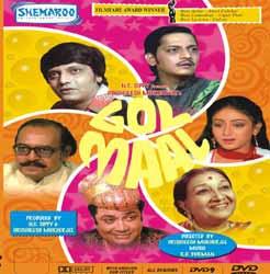Golmaal (1979) - Hindi Movie