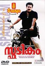 Sphadikam (1995)