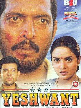 Yeshwant (1997) - Hindi Movie