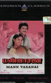 Man Vasanai (1983) - Tamil Movie