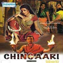 Chingaari (2006) - Hindi Movie