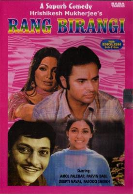 Rang Birangi (1983) - Hindi Movie