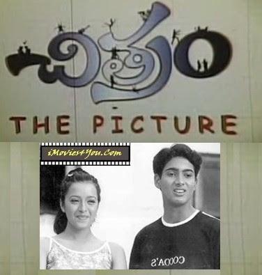 Chitram 2000 Telugu Movie Watch Online