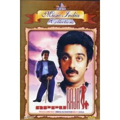 Appu Raja 1990 Hindi Movie Watch Online