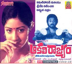 Aakali Rajyam 1981 Telugu Movie Watch Online