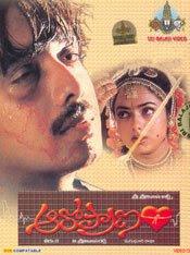 Aaropranam 1997 Telugu Movie Watch Online