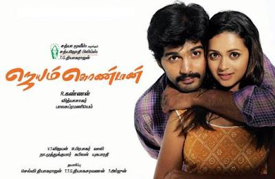 Jayam Kondan 2008 Tamil Movie Watch Online