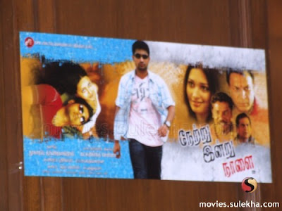 Netru Indru Naalai (2008) - Tamil Movie
