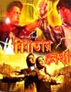 Bidhatar Lekha (2007) - Bengali Movie