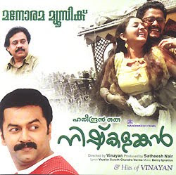 Hareendran Oru Nishkalankan (2007) - Malayalam Movie