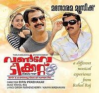 One Way Ticket 2008 Malayalam Movie Watch Online