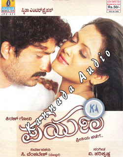 Payana 2008 Kannada Movie Watch Online