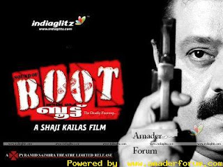Sound of Boot (2008 - movie_langauge) - Suresh Gopi, Bala, Honey Rose, Murali, Rajan P Dev, Manian Pillai Raju, Bhiman Raghu, Rizabawa, Krishna Kumar, Biju Pappan, Bindu Panicker, Sona Nair