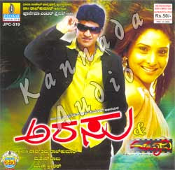 Arasu (2007 - movie_langauge) - Puneeth Rajkumar, Meera Jasmine