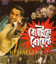Bombaiyer Bombete (2003) - Bengali Movie
