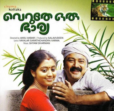 Veruthe Oru Bharya (2008 - movie_langauge) - Jayaram, Gopika, Siddique, BijuMenon, Innocent,Suraj Venjaramood, Jaffer Idukki