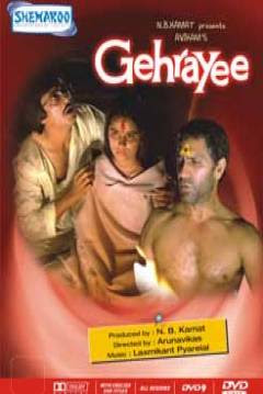 Gehrayee 1980 Hindi Movie Watch Online
