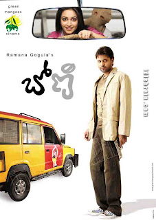 Boni 2009 Telugu Movie Watch Online