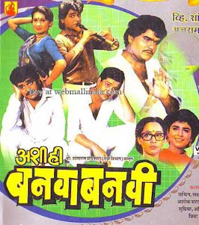 Ashi Hi Banwa Banwi (1987) - Marathi Movie