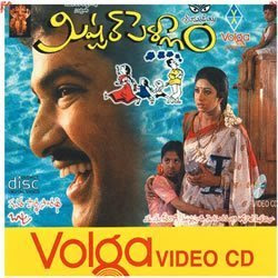Mr. Pellam 1993 Telugu Movie Watch Online