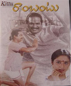 Rambantu 1996 Telugu Movie Watch Online
