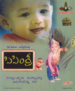 Sisindri 1995 Telugu Movie Watch Online