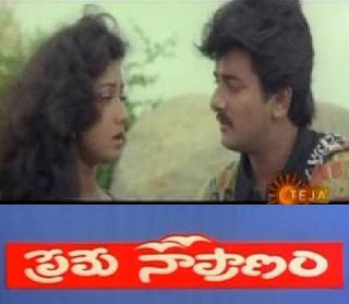 Preme Naa Pranam 1993 Telugu Movie Watch Online