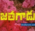 Jathagadu 1981 Telugu Movie Watch Online
