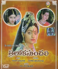 Triloka Sundari 1980 Telugu Movie Watch Online