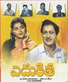 Edureetha 1977 Telugu Movie Watch Online