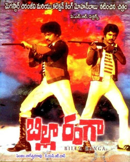 Billa Ranga 1982 Telugu Movie Watch Online