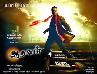 Aadhavan 2009 Tamil Movie Watch Online