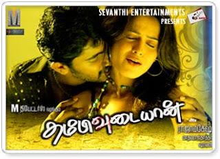 Thambivudayaan (2009) - Tamil Movie