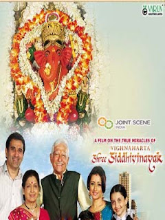Vighnaharta Shree Siddhivinayak 2009 Marathi Movie Download