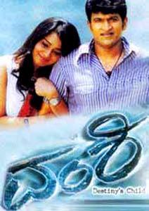 Vamshi 2008 Kannada Movie Download