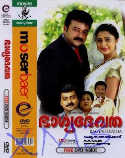 Bhagyadevatha 2009 Malayalam Movie Download