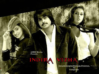 Indira Vizha (2009) - Tamil Movie