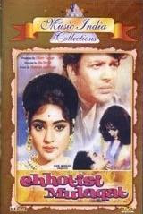 Choti Si Mulaqat (1967) - Hindi Movie