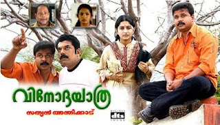 Vinodayathra (2007) - Malayalam Movie