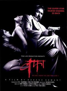 Wafaa 2008 Hindi Movie Watch Online