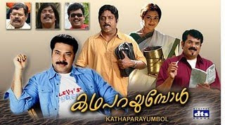 Katha Parayumpol (2007 - movie_langauge) - Mammootty, Meena, Srinivasan, Innocent, Mukesh, Jagadish, Salim Kumar, Jagathi, K P A C Lalitha, Suraaj Venjaramoodu, Sadiq, Mammukoya