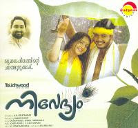 Nivedyam (2007) - Malayalam Movie