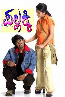 Pallaki 2007 Kannada Movie Watch Online