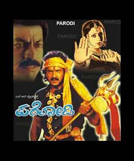 Parodi (2007) - Kannada Movie