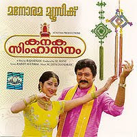 Kanaka Simhasanam (2006) - Malayalam Movie
