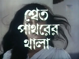 Shwet Pathorer Thala (1992) - Bengali Movie