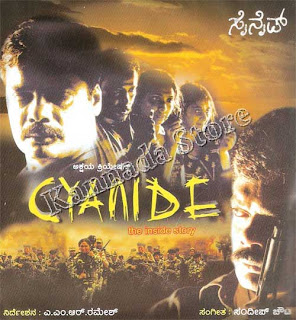 Cyanide (2006) - Kannada Movie
