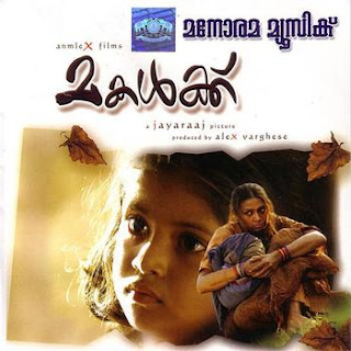 Makalkku Malayalam Movie Watch Online Movies Free